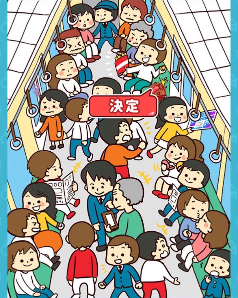 【犯罪みっけ!2】 ステージ1「電車内で犯罪みっけ!」の攻略2