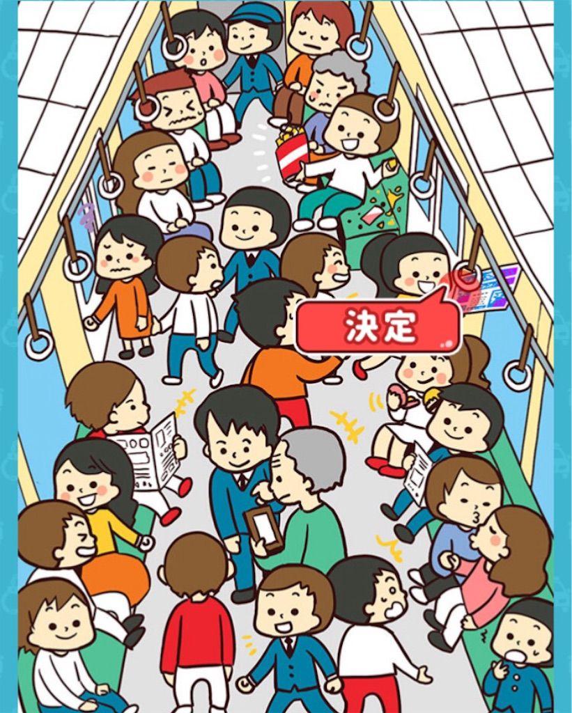 【犯罪みっけ!2】 ステージ1「電車内で犯罪みっけ!」の攻略3