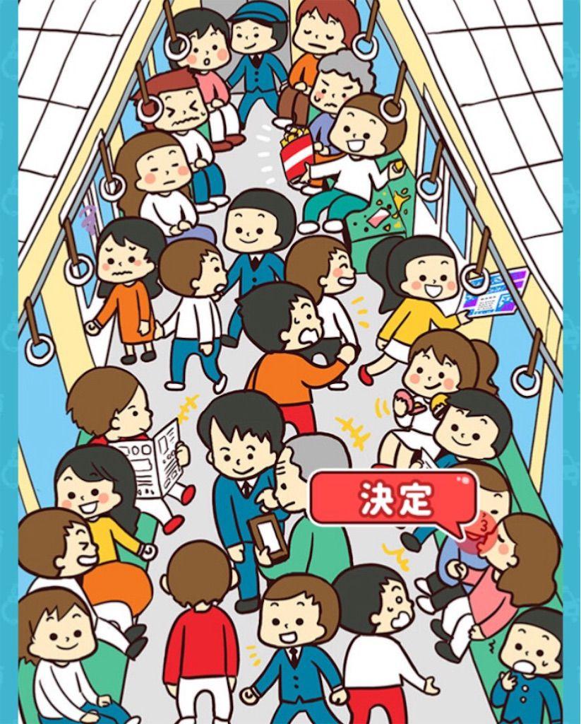 【犯罪みっけ!2】 ステージ1「電車内で犯罪みっけ!」の攻略4