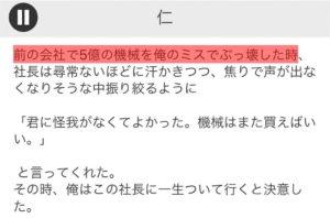 【意味が分かると面白い話 THE BEST】 File.01「仁」の攻略