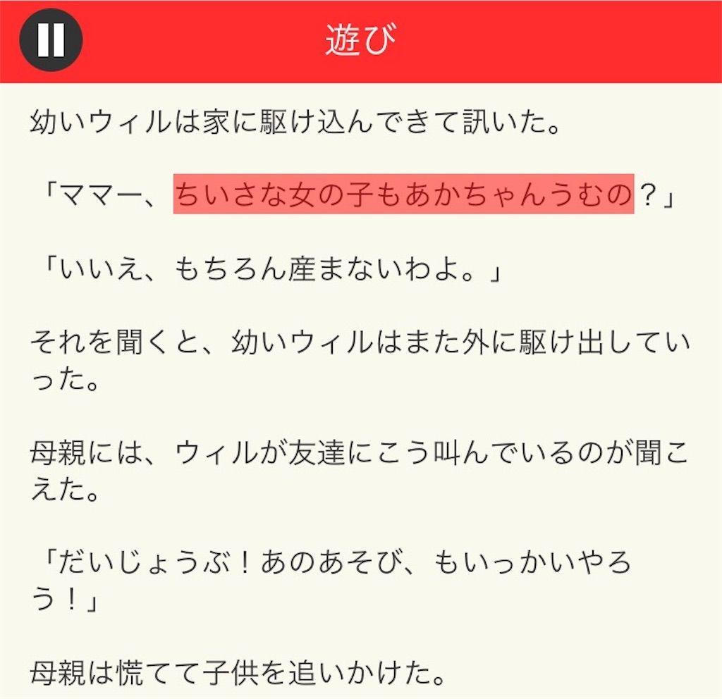 【意味が分かると面白い話 THE BEST】 File.09「遊び」の攻略