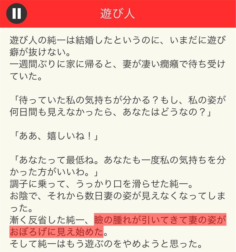 【意味が分かると面白い話 THE BEST】 File.08「遊び人」の攻略