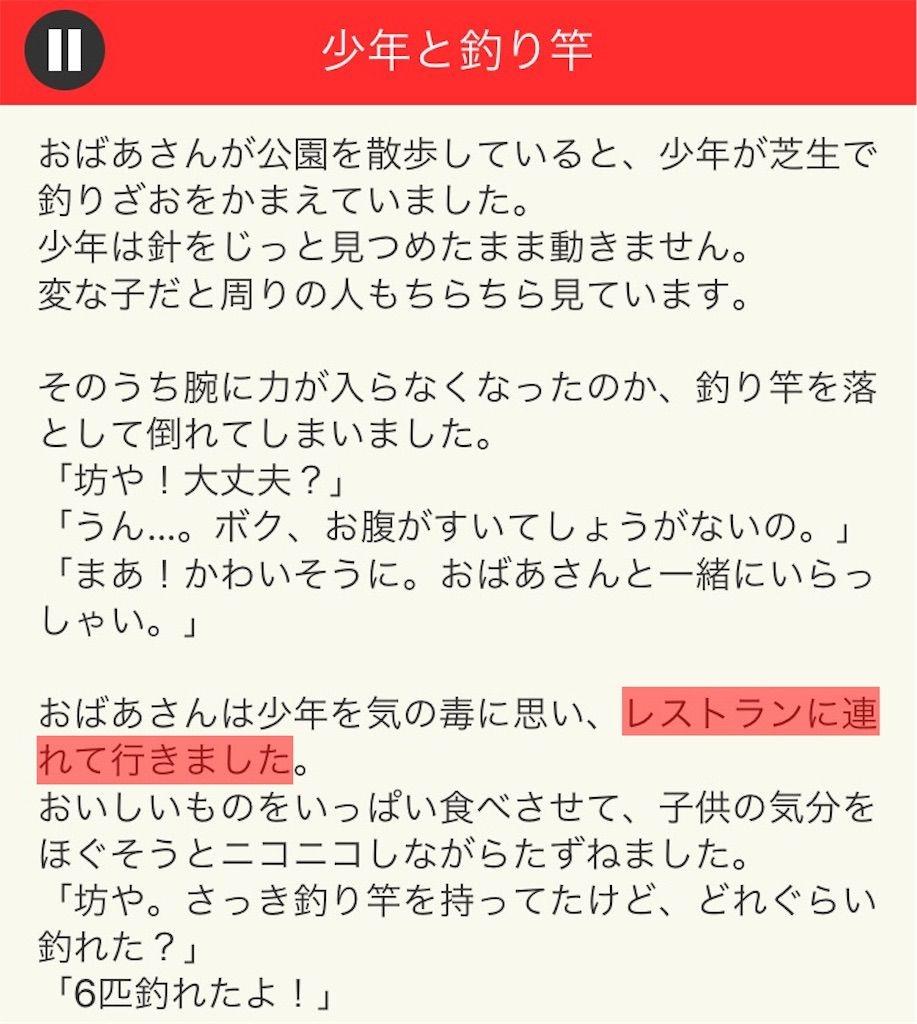 【意味が分かると面白い話 THE BEST】 File.05「少年と釣り竿」の攻略