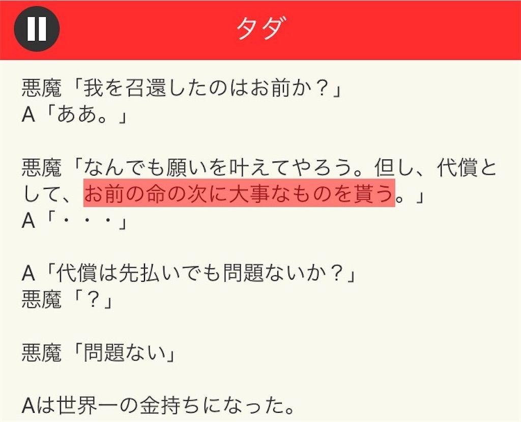 【意味が分かると面白い話 THE BEST】 File.02「タダ」の攻略