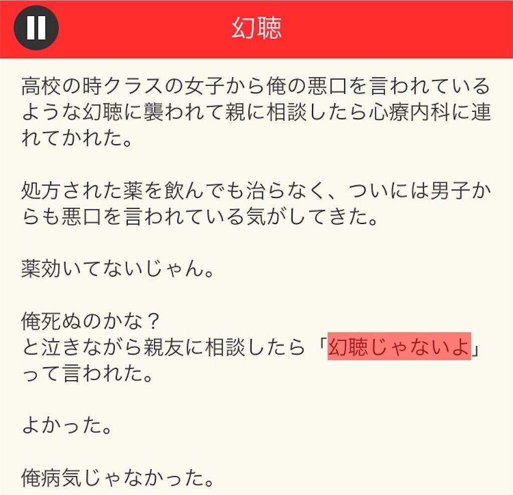 【意味が分かると面白い話 THE BEST】 File.03「幻聴」の攻略