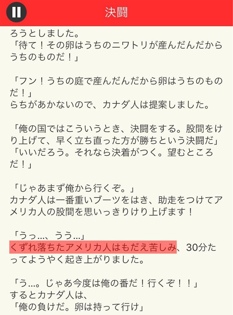 【意味が分かると面白い話 THE BEST】 File.10「決闘」の攻略