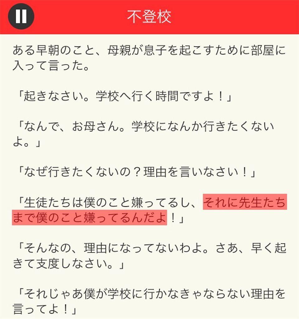 【意味が分かると面白い話 THE BEST】 File.01「不登校」の攻略