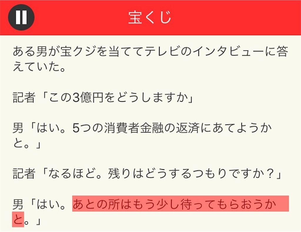 【意味が分かると面白い話 THE BEST】 File.02「宝くじ」の攻略