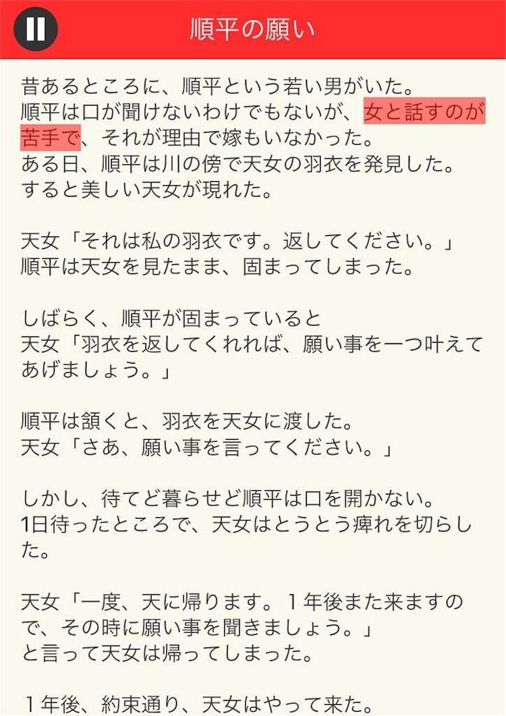 【意味が分かると面白い話 THE BEST】 File.07「順平の願い」の攻略