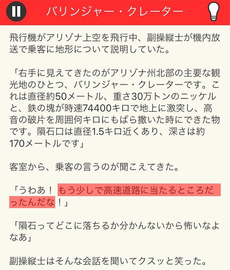 【意味が分かると面白い話 THE BEST】 File.02「バリンジャ―・クレーター」の攻略
