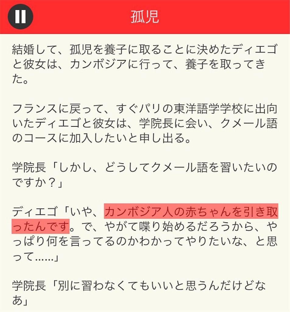 【意味が分かると面白い話 THE BEST】 File.03「孤児」の攻略