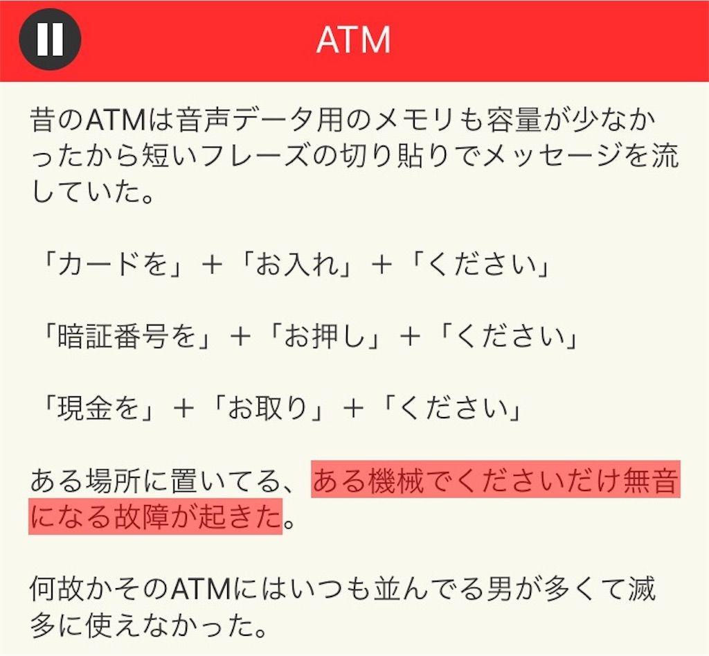 【意味が分かると面白い話 THE BEST】 File.08「ATM」の攻略