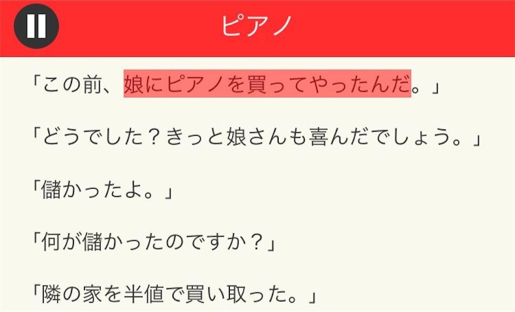 【意味が分かると面白い話 THE BEST】 File.09「ピアノ」の攻略