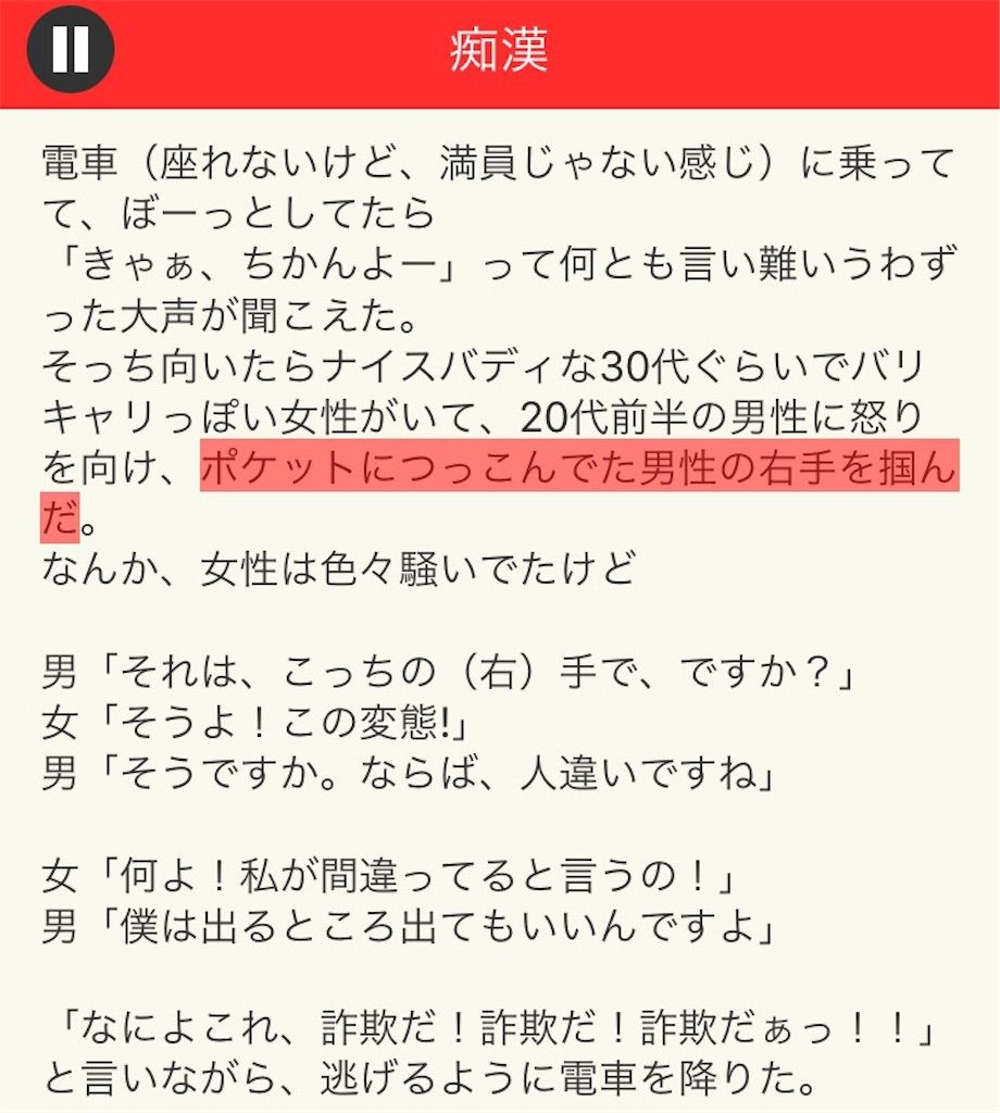 【意味が分かると面白い話 THE BEST】 File.05「痴漢」の攻略