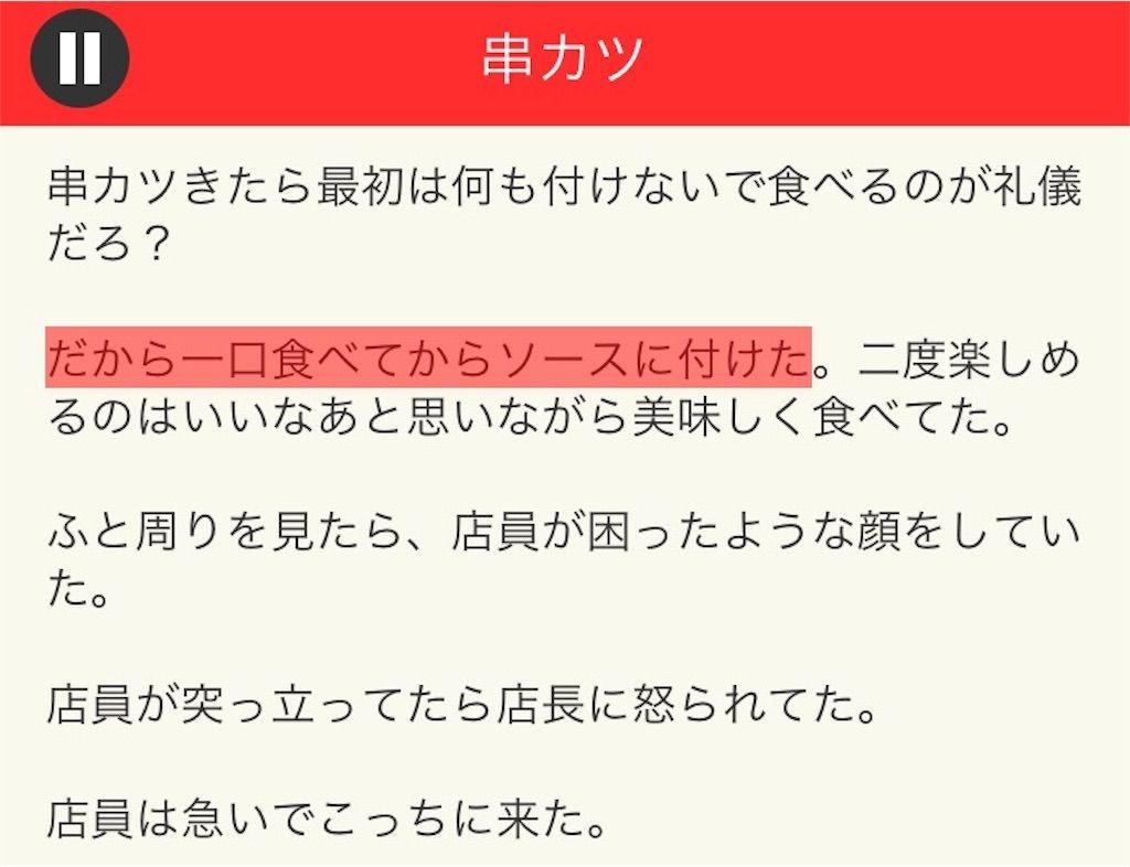 【意味が分かると面白い話 THE BEST】 File.05「串カツ」の攻略
