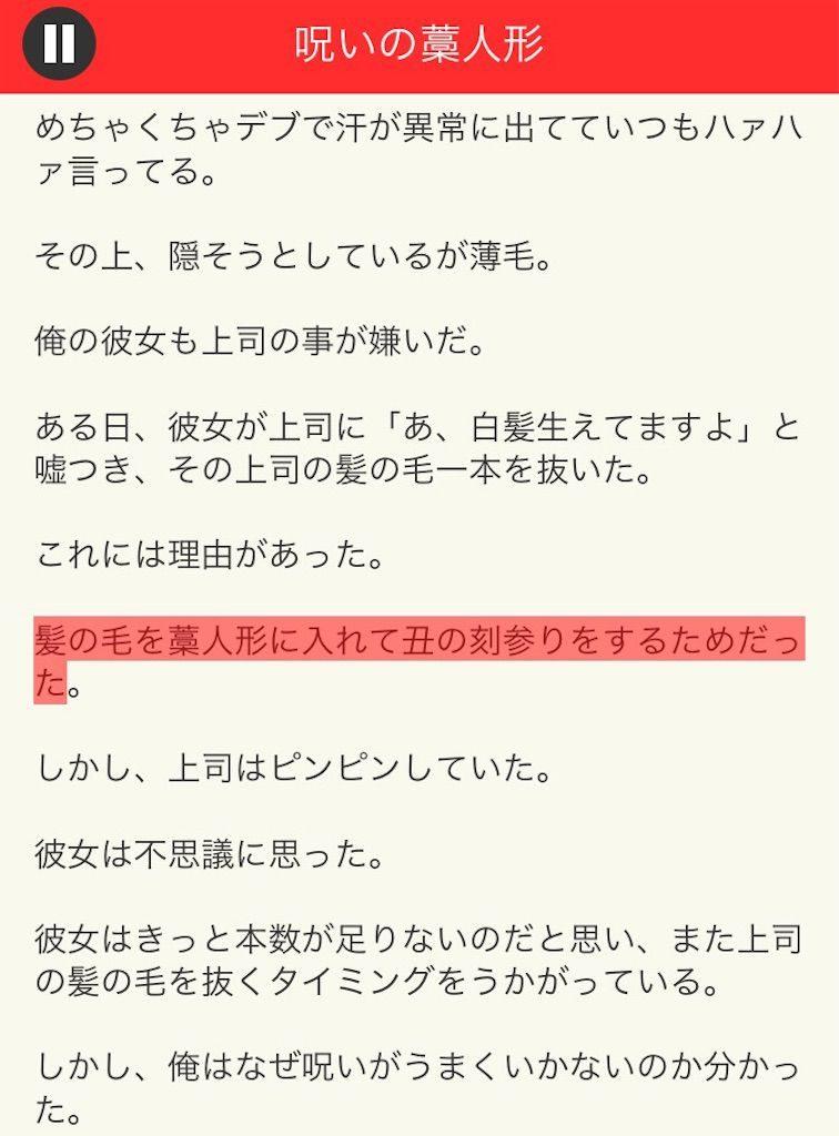 【意味が分かると面白い話 THE BEST】 File.01「呪いの藁人形」の攻略