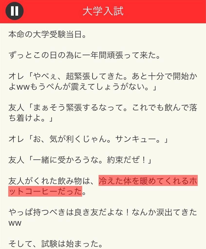 【意味が分かると面白い話 THE BEST】 File.03「大学入試」の攻略