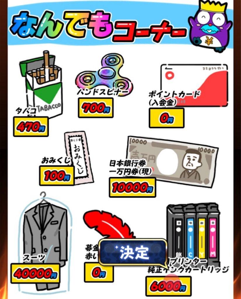 【原価クイズ】 ステージ10「いろいろな原価」の攻略5