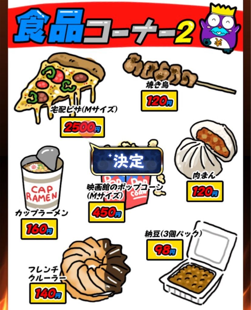 【原価クイズ】 ステージ7「食品の原価2」の攻略1