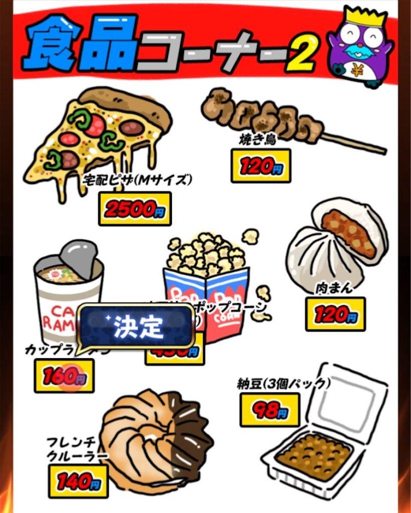【原価クイズ】 ステージ7「食品の原価2」の攻略2