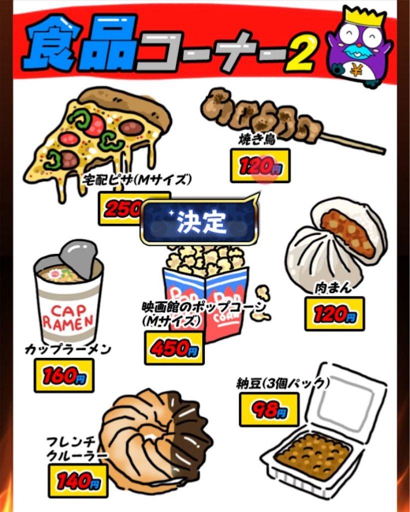 【原価クイズ】 ステージ7「食品の原価2」の攻略3