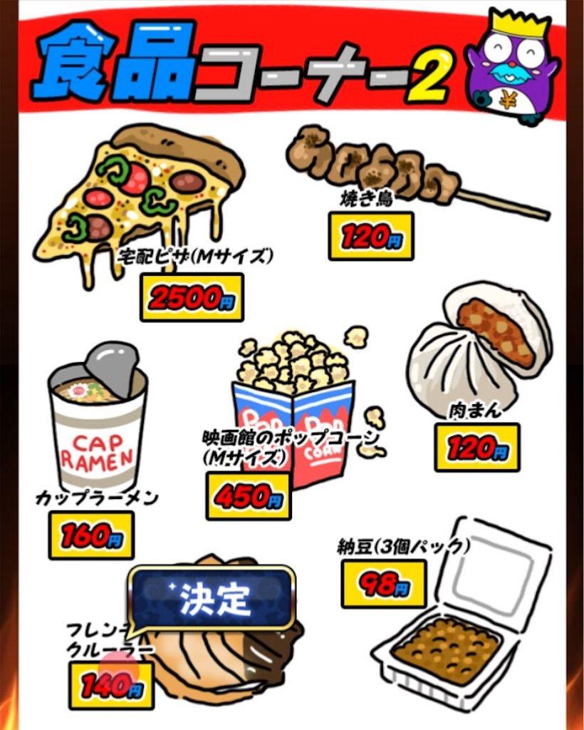 【原価クイズ】 ステージ7「食品の原価2」の攻略5