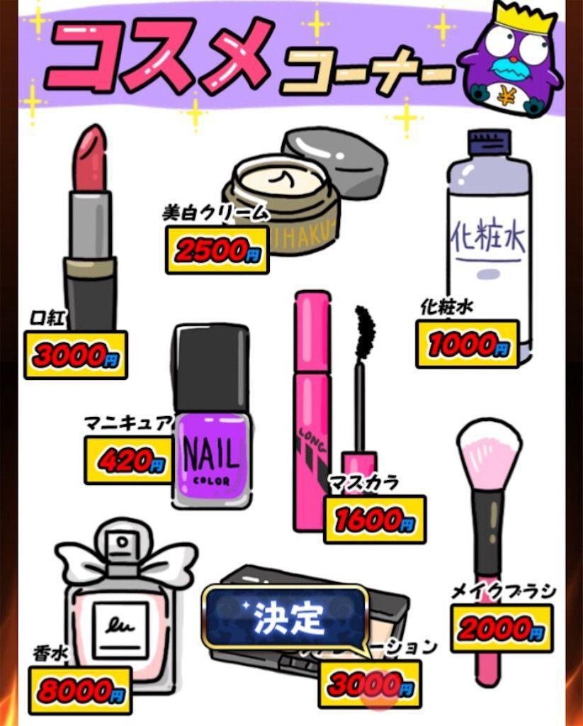 【原価クイズ】 ステージ6「化粧品の原価」の攻略5