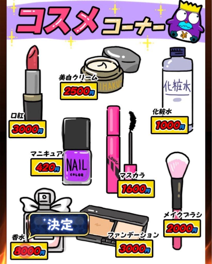 【原価クイズ】 ステージ6「化粧品の原価」の攻略4