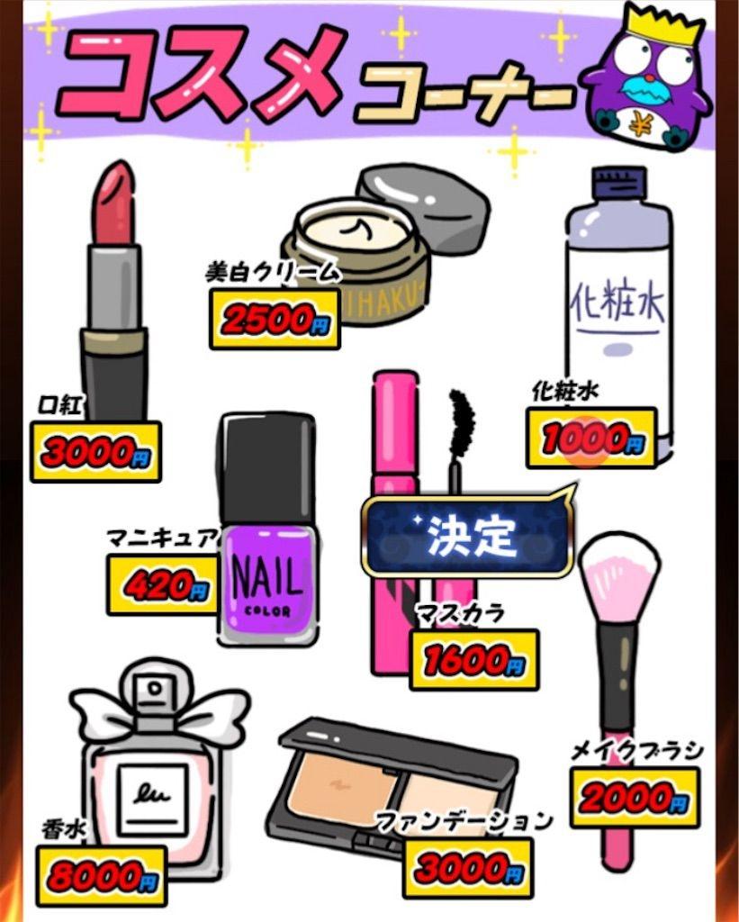 【原価クイズ】 ステージ6「化粧品の原価」の攻略3