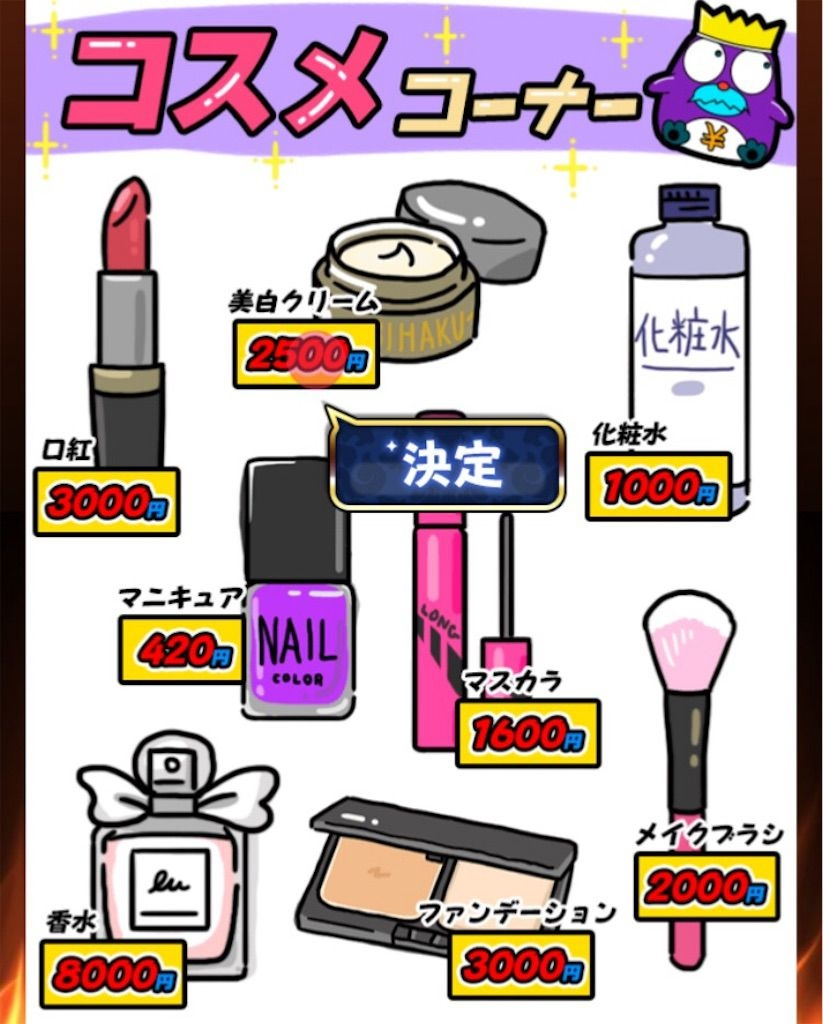 【原価クイズ】 ステージ6「化粧品の原価」の攻略2