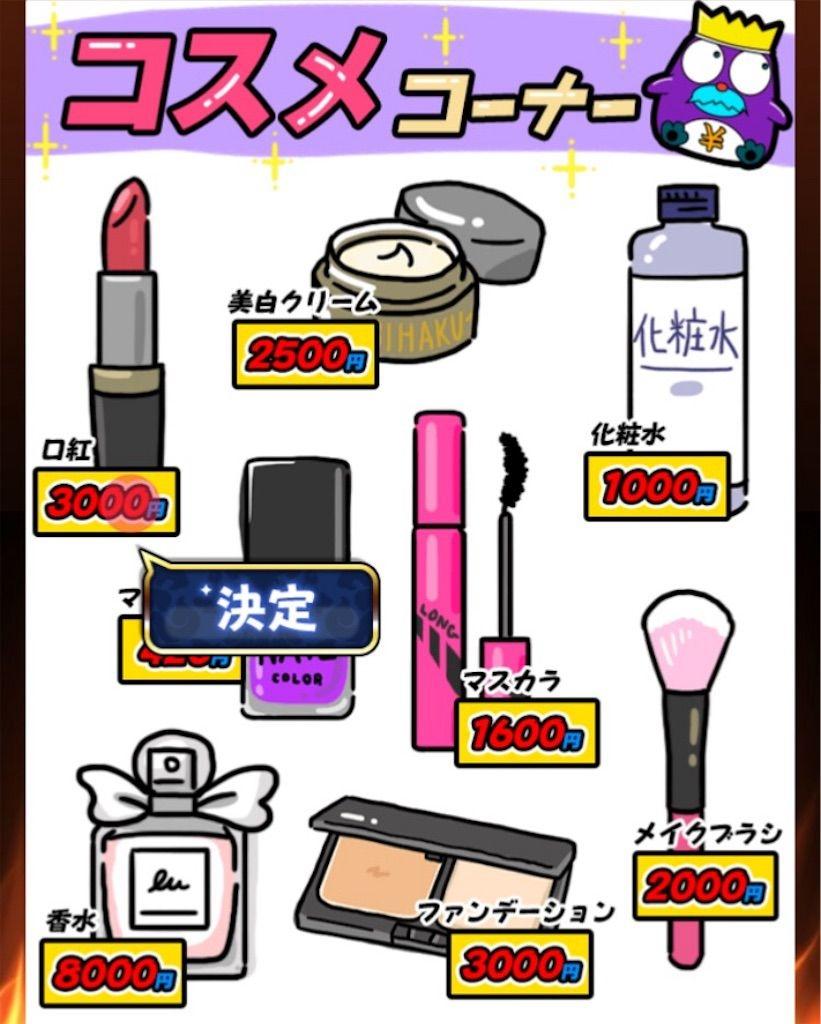 【原価クイズ】 ステージ6「化粧品の原価」の攻略1