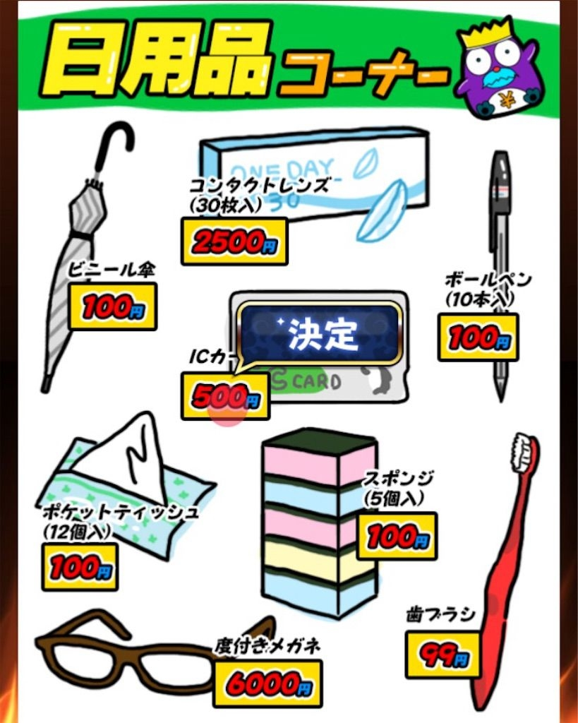 【原価クイズ】 ステージ5「日用品の原価」の攻略5