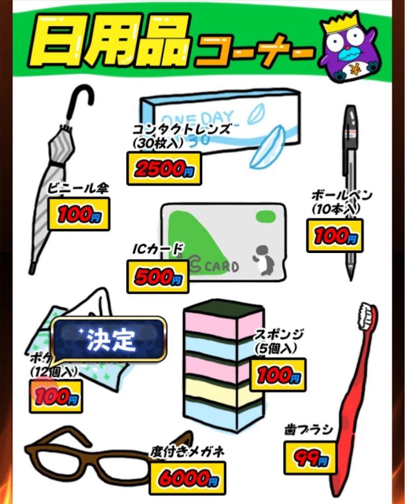 【原価クイズ】 ステージ5「日用品の原価」の攻略4