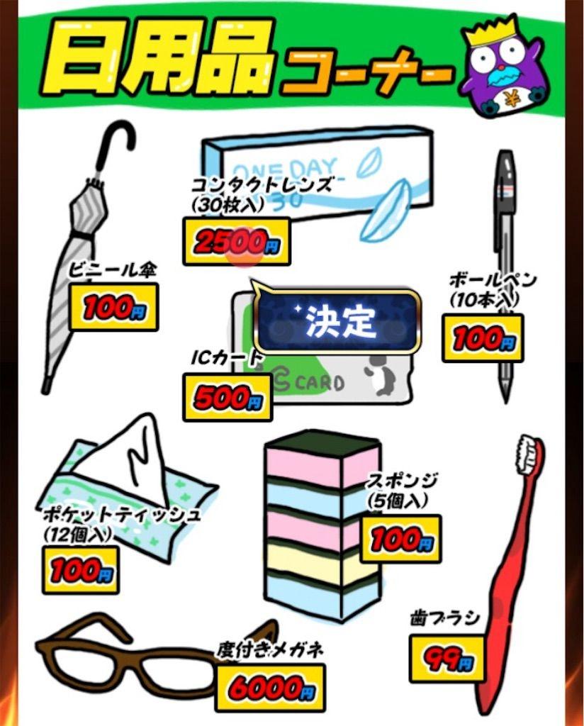 【原価クイズ】 ステージ5「日用品の原価」の攻略2