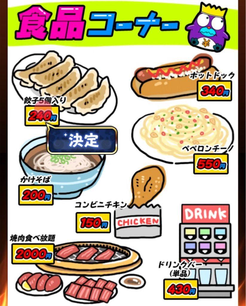 【原価クイズ】 ステージ2「食品の原価」の攻略1