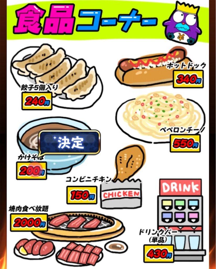 【原価クイズ】 ステージ2「食品の原価」の攻略2