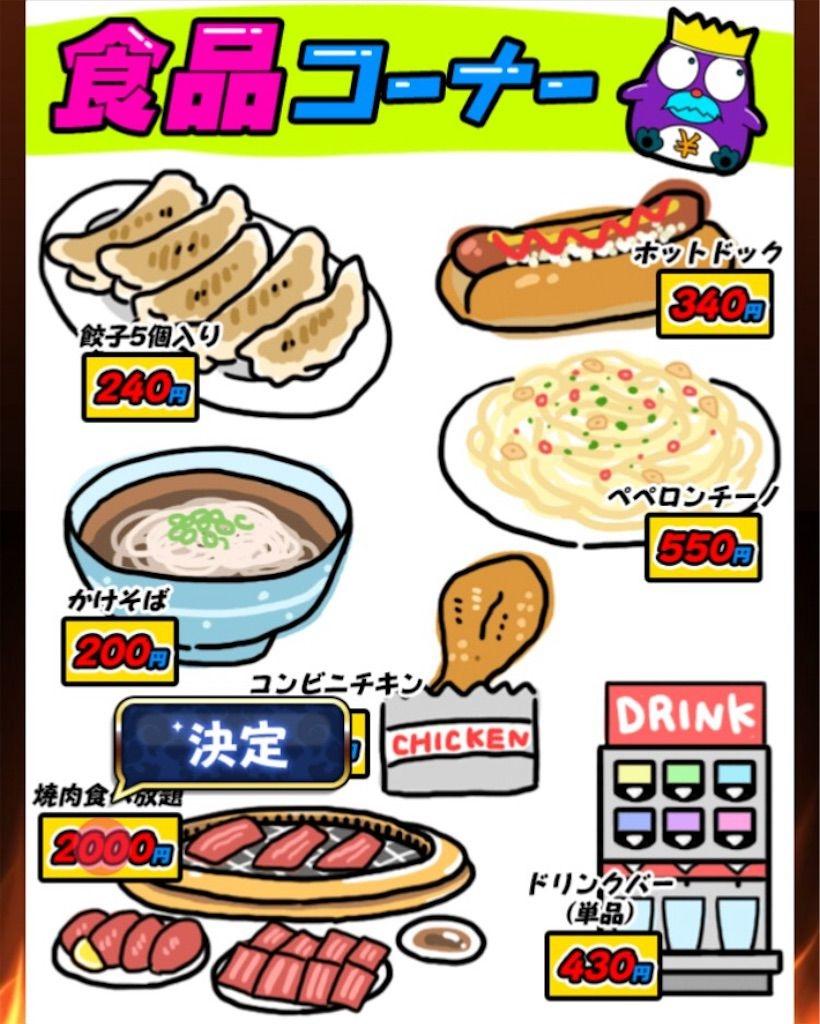 【原価クイズ】 ステージ2「食品の原価」の攻略3