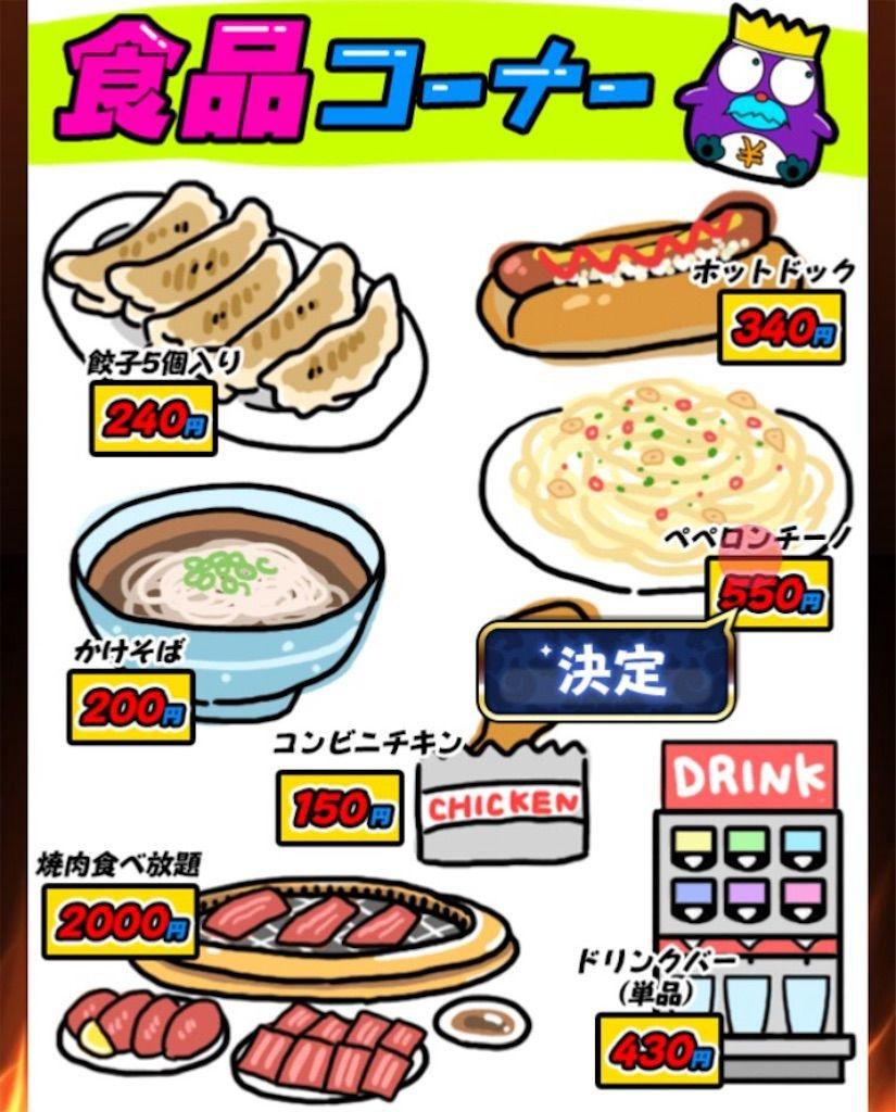 【原価クイズ】 ステージ2「食品の原価」の攻略5