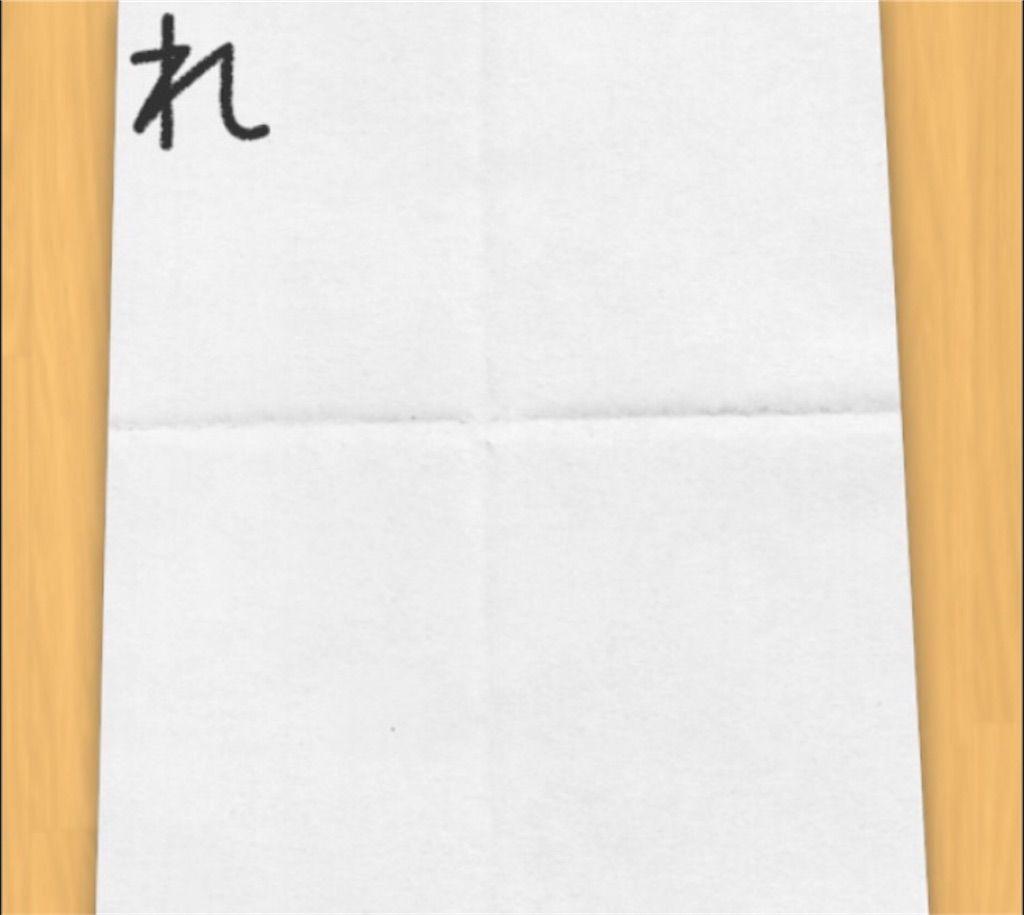 母の置き手紙4 問題2の攻略