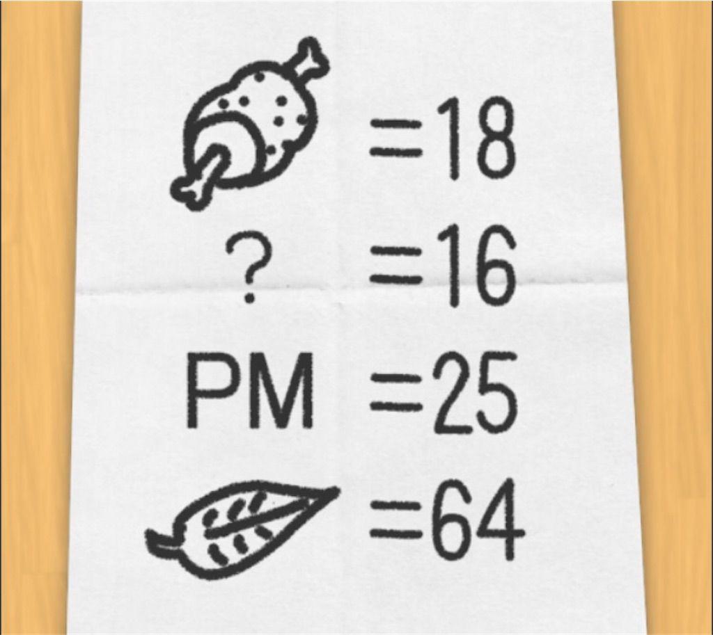母の置き手紙4 問題27の答え