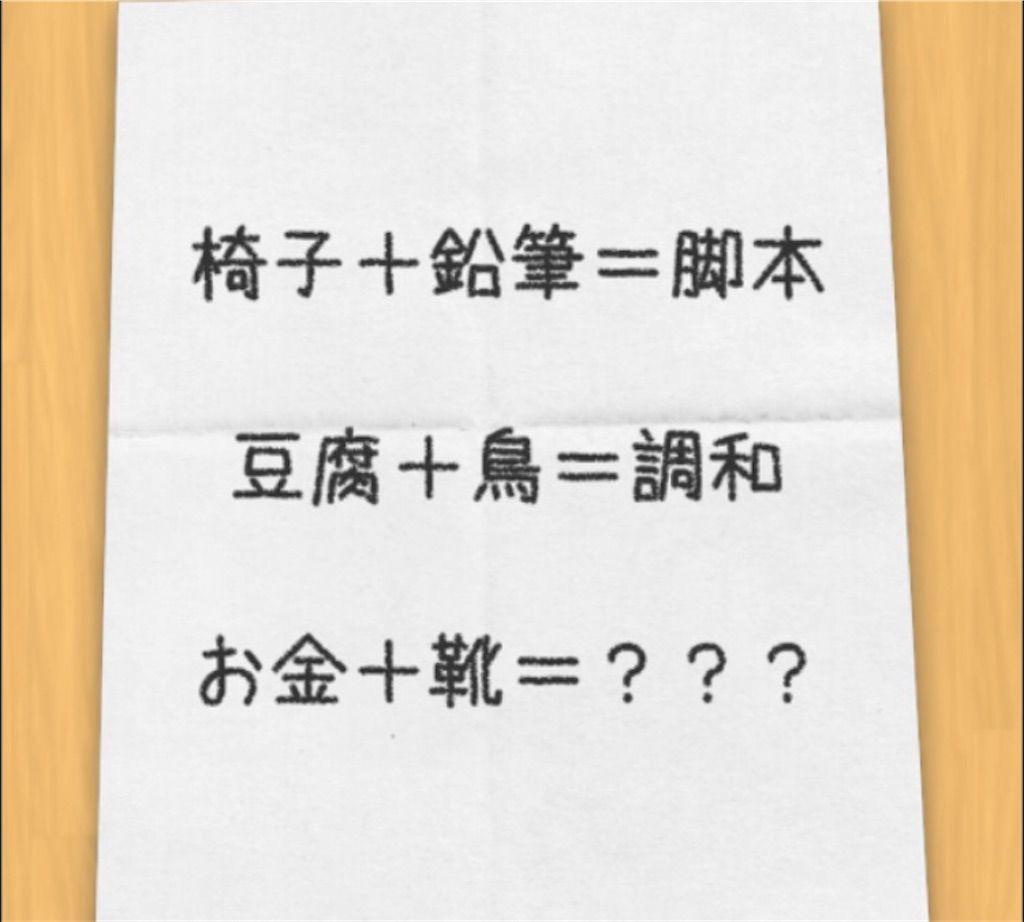 母の置き手紙4 問題28の答え