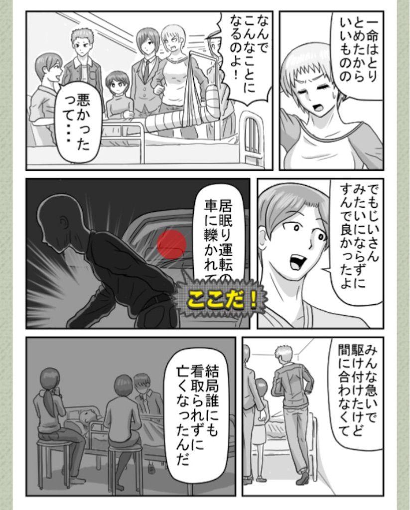 【色あせない作画崩壊】 「交通事故」 問題2の攻略