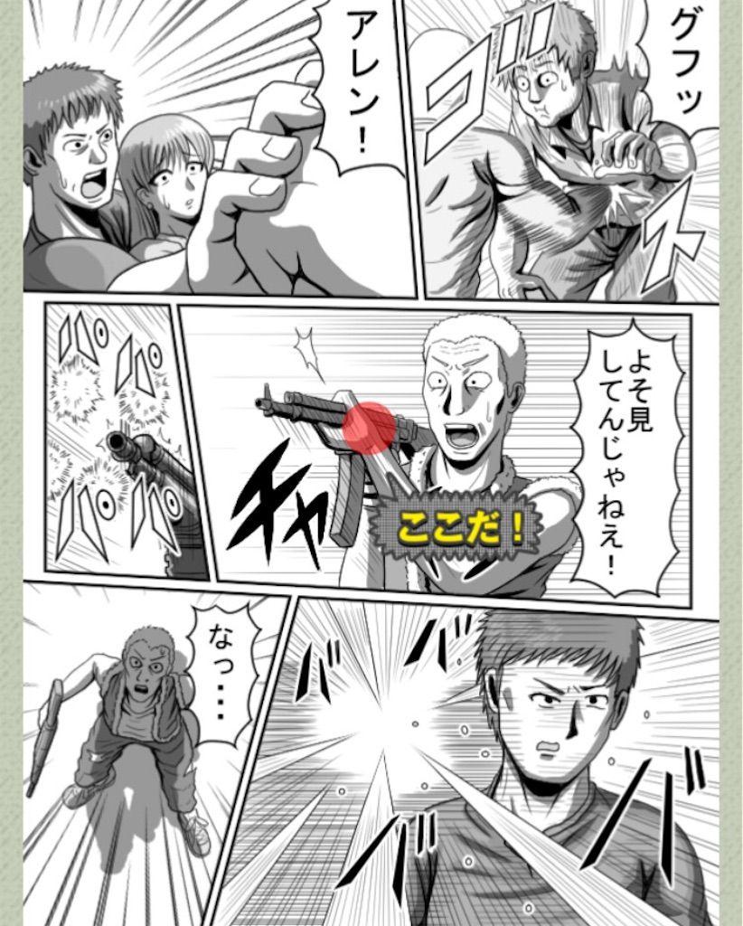 【色あせない作画崩壊】 「最終決戦」 問題2の攻略