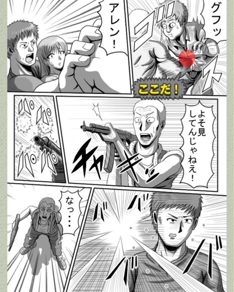 【色あせない作画崩壊】 「最終決戦」 問題3の攻略