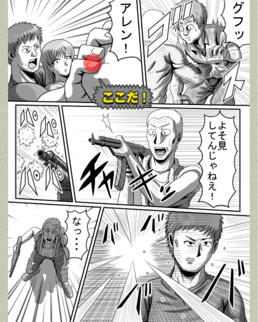 【色あせない作画崩壊】 「最終決戦」 問題4の攻略