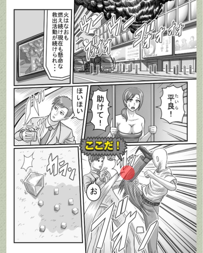 【色あせない作画崩壊】 「火災事件」 問題3の攻略