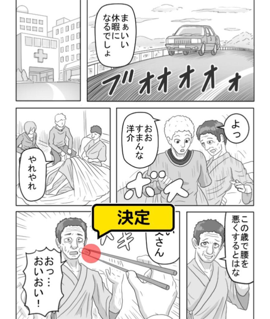 【色あせない作画崩壊】 「パパ!大ピンチ」 問題3の攻略