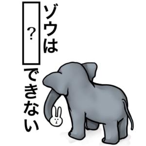 【知ってた?謎解き動物の雑学】 問題12の攻略