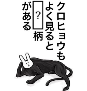 【知ってた?謎解き動物の雑学】 問題14の攻略