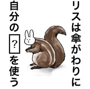 【知ってた?謎解き動物の雑学】 問題20の攻略